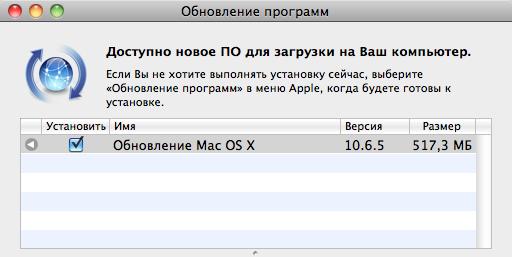 Новая версия Mac OS X 10.6.5