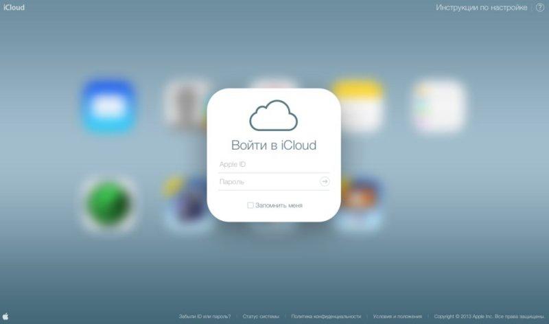 Свеженькое облачко, сайт icloud.com обновился