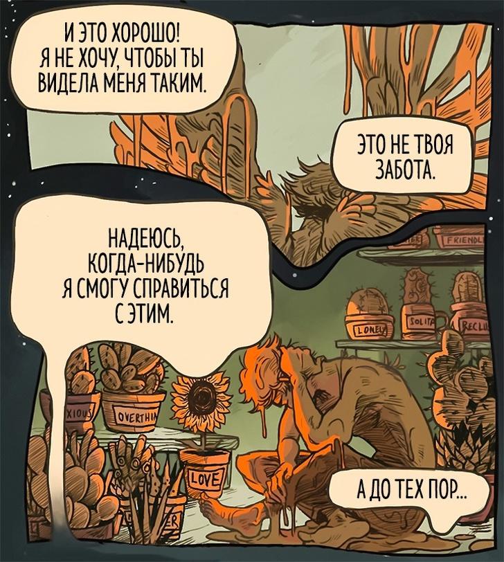 История запретной любви, навеянная сюжетом из древнегреческой легенды об Икаре.