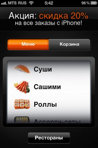 Тануки или как покушать суши с помощью iPhone