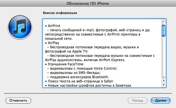 Вышла новая прошивка - iOS 4.2.1 для iPhone 4 (3Gs, 3G) и iPod Touch 2-го поколения или новее