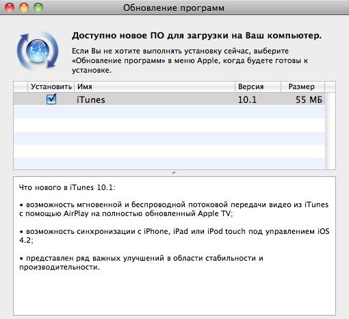 Новую версию iTunes 10.1 можно скачать для mac или pc